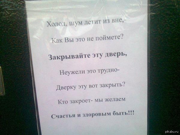 Люберецкие мастера рифмы) На входе в филиал Автотрейдинга)
