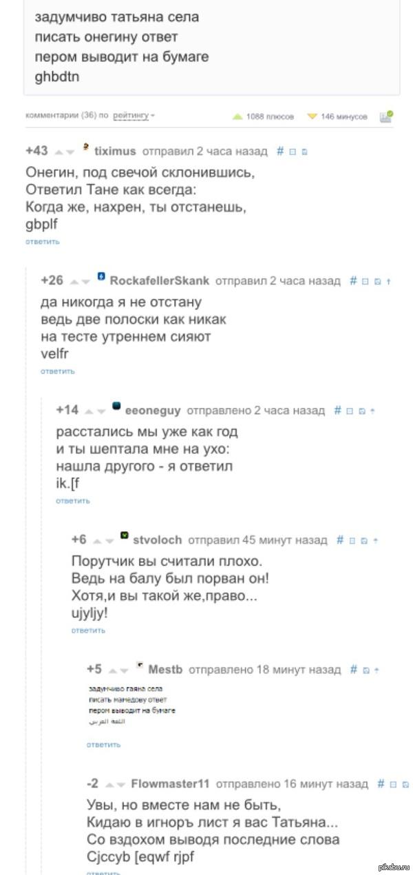 "Комментарии радуют:D <a href=""http://pikabu.ru/story/stishochek_2778685"">http://pikabu.ru/story/_2778685</a>"