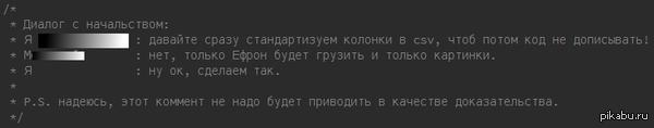 Комментарии в коде Сегодня пришлось приводить их в 3й раз...