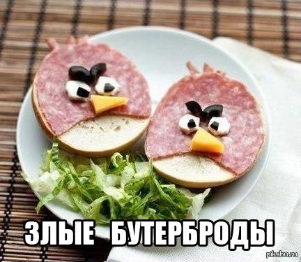Злые бутерброды похожих не найдено