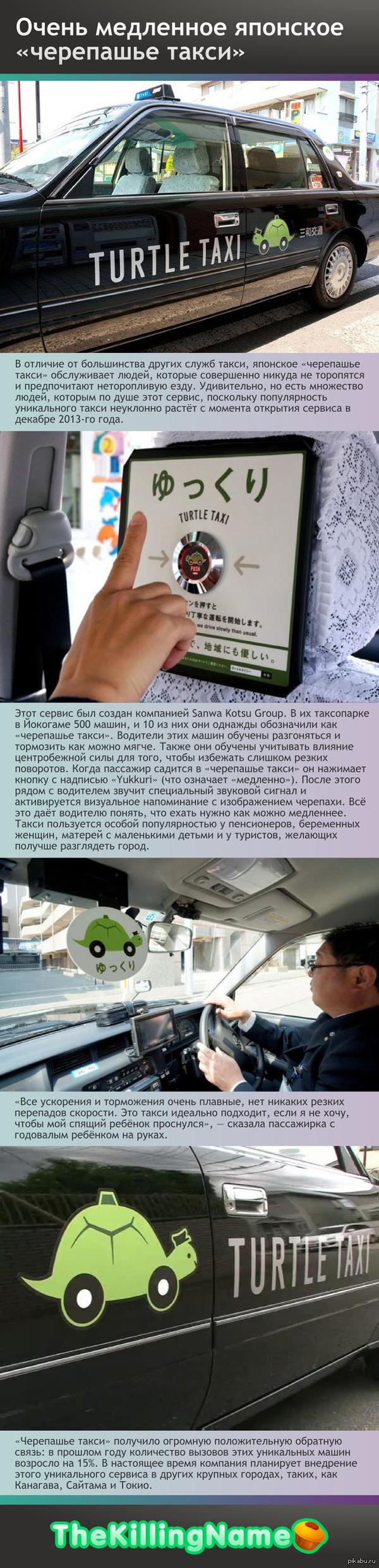 Очень медленное японское «черепашье такси» Далеко не все японцы любят быструю езду, и популярность уникального сервиса — наглядное тому доказательство.