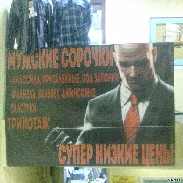 Хитман плохих шмоток не посоветует! Сфоткано на одном из рынков СПб :)