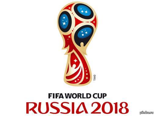 Логотип Чемпионата мира по футболу 2018 года в России