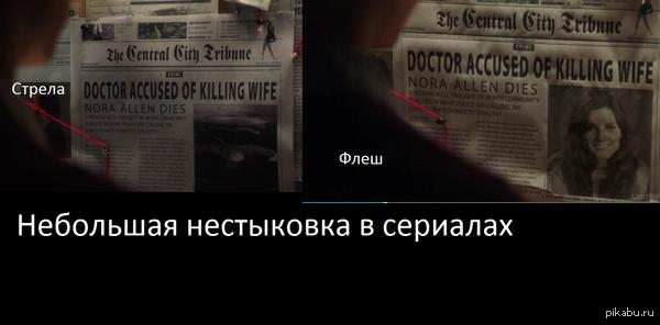 """Нестыковка В сериалах """"Стрела"""" и """"Флеш"""""""