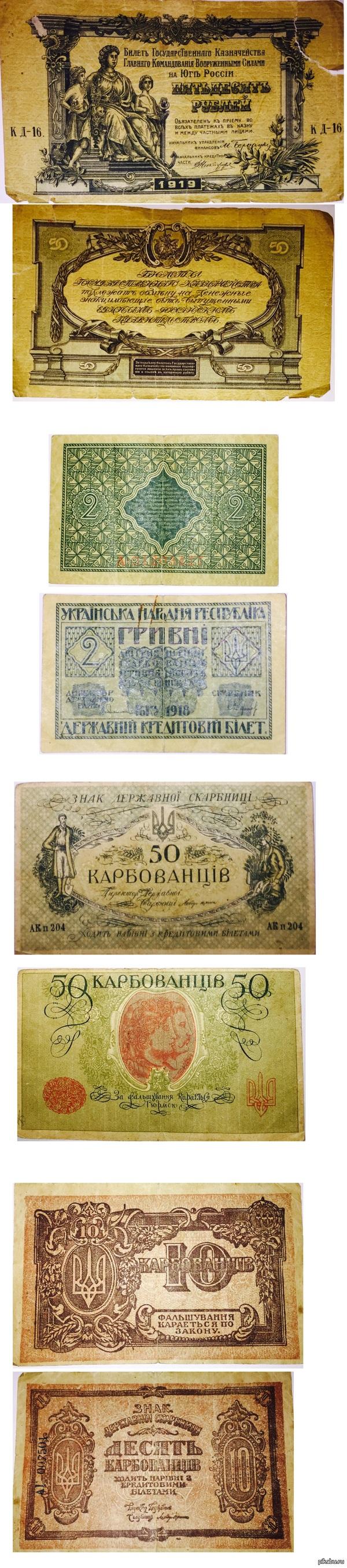 Когда зарождались скакуны.. Судя по бумажкам-денежкам, юг России и окраину колбасило еще несколько лет после революции. Осталось от бабушки.