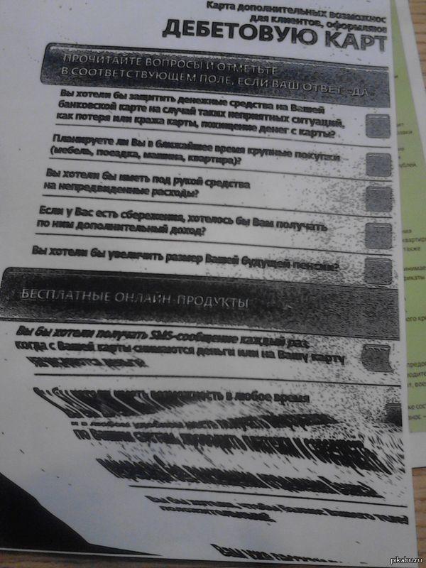 Солидный рекламный буклет солидного банка Пока искали карту - предложили ознакомиться с рекламным буклетом