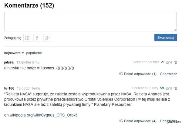 Комментарии поляков по поводу взрыва Антареса Америка не может в космос:((((((((((((