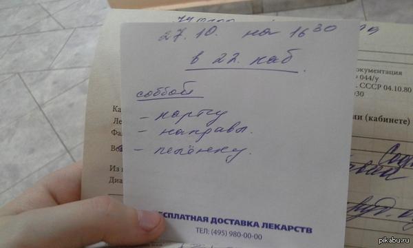 Москва, 21й век Записывался, значит на физеотерапию