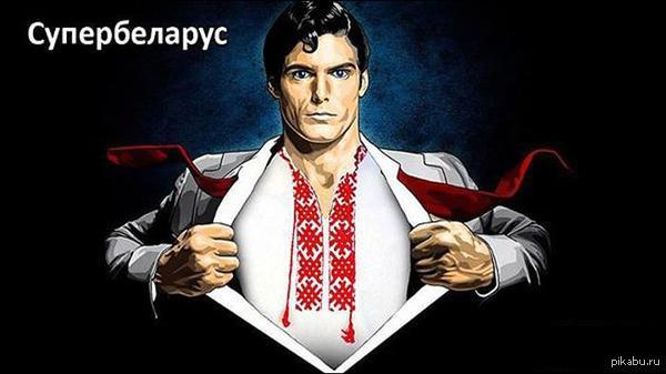 Вместо всяких суперменов буржуйских у нас Супербелорус!