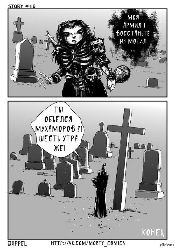 Восстаньте из могил.