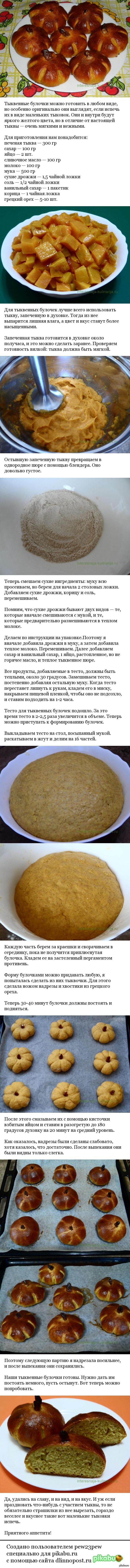 Рецепт тыквенных булочек для украшения стола на Хэллоуин Все довольно просто и оригинально, рецепт с сайта http://interesnaja-kulinarija.ru/