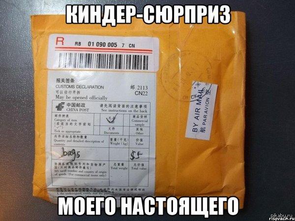 где взять документы на товар из китая прошмандовка Глубокое проникновение