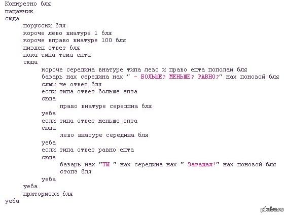 Когда в ПТУ пишешь курсовую по программированию. Честно украл с ВК