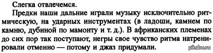 """А вы говорите, стереотипы Из Кофанова А.Н. """"Пособие для начинающих композиторов"""""""