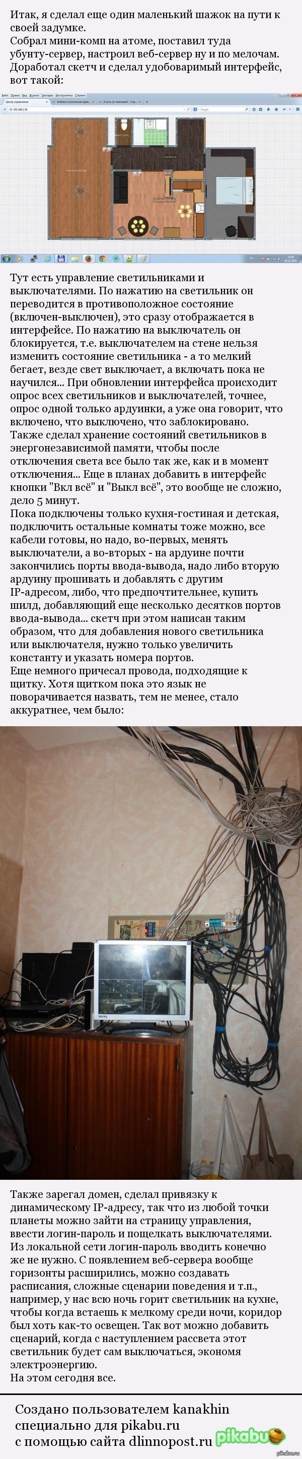 "Мой полоумный дом. Добавляем плюшек. в продолжение поста <a href=""http://pikabu.ru/story/prodolzhaya_temu_remonta_zachatki_avtomatiki_2545065"">http://pikabu.ru/story/_2545065</a>"