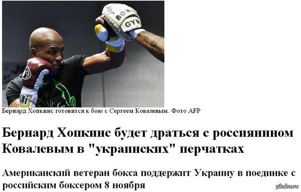 """Поболеем? А, вообще, плохо когда в большой спорт влезает политика, к тому же, навязанная извне... Ранее 49-летний Хопкинс заявил, что в бою против россиянина по прозвищу """"Разрушитель"""" он """"будет Украиной""""...  49 лет - а ума-то нет."""