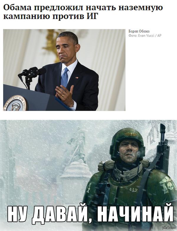 Обама против IG