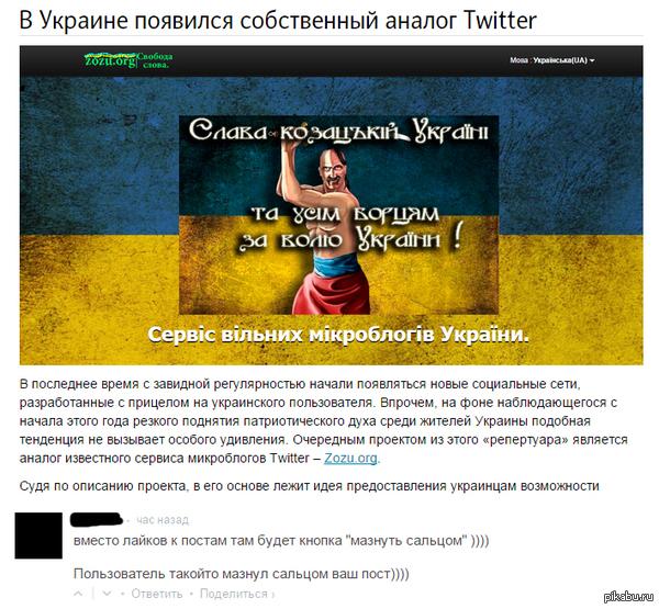 Мазни сальцом! Описалово - http://itc.ua/news/v-ukraine-poyavilsya-sobstvennyiy-analog-twitter/