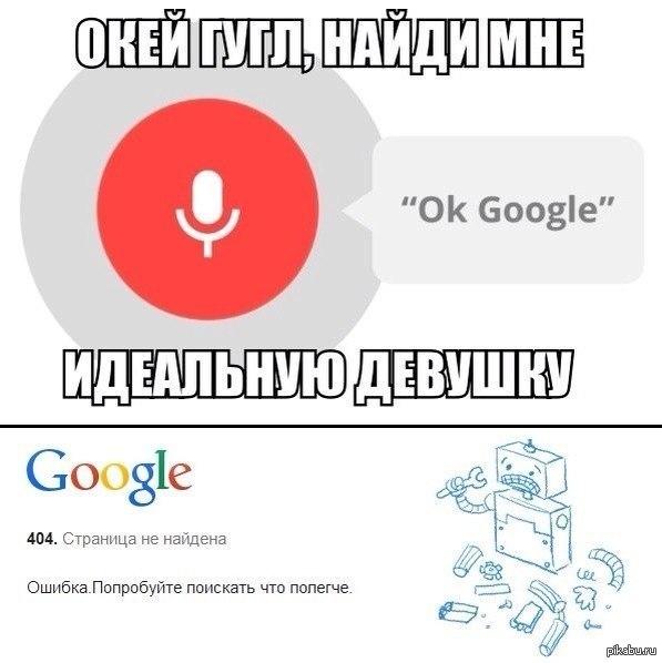 Окей,гугл