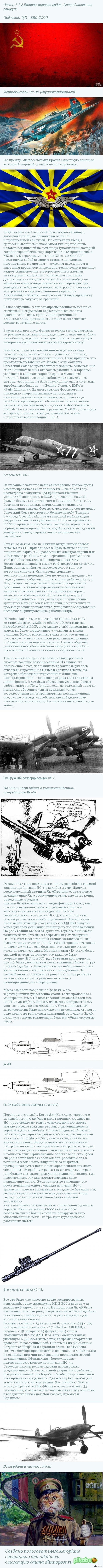 Военная авиация второй, первой мировых войн и послевоенного времени. Часть 1.1.2 - будет идти речь о истребителях разных стран.