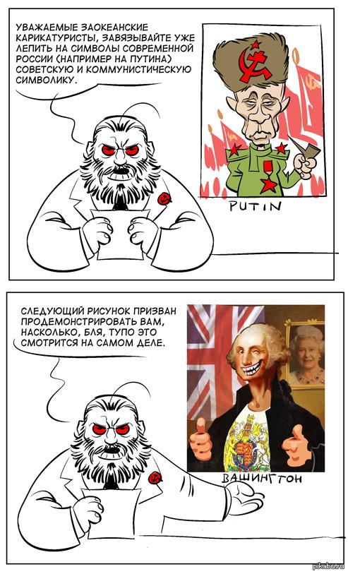 Американским карикатуристам на заметку... ...от Даниила Кузьмичёва (a.k.a. Dahr)