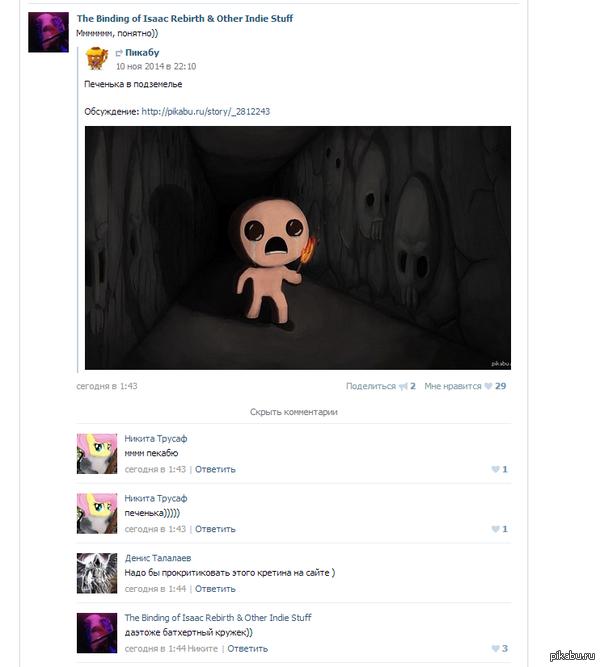 ''Печенька в подземелье'' Поклонник игры The binding of Isaac и до этого заметил этот странный пост про Печенюху в подземелье  Мои коллеги из группы тоже не смогли промолчать