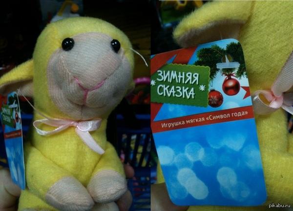 Мягкая игрушка символ года ходил вчера по магазину и увидел ЭТО (следующий год - год козы (овцы)