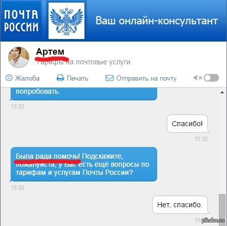 Почта России: Новый Уровень. ...по-европейски?
