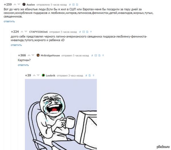 Ох уж эти комментарии