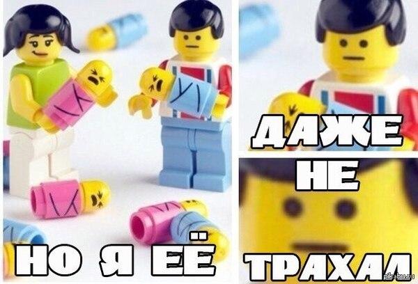 Секс в лего