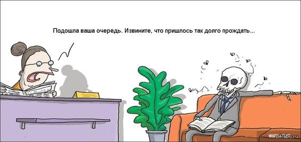 Всегда так Почта России, Сбербанк, бесплатные больницы. Вот это всё.