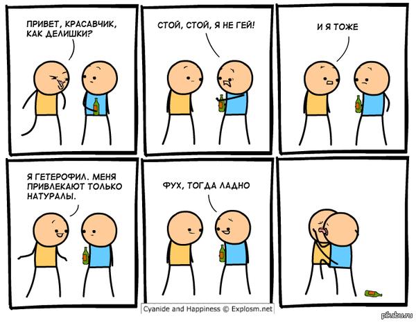 Не гей, а гетерофил.