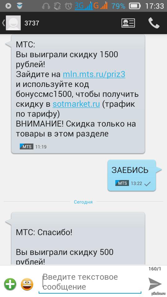 как узнать на что списали деньги мтс рубль вам займ отзывы должников