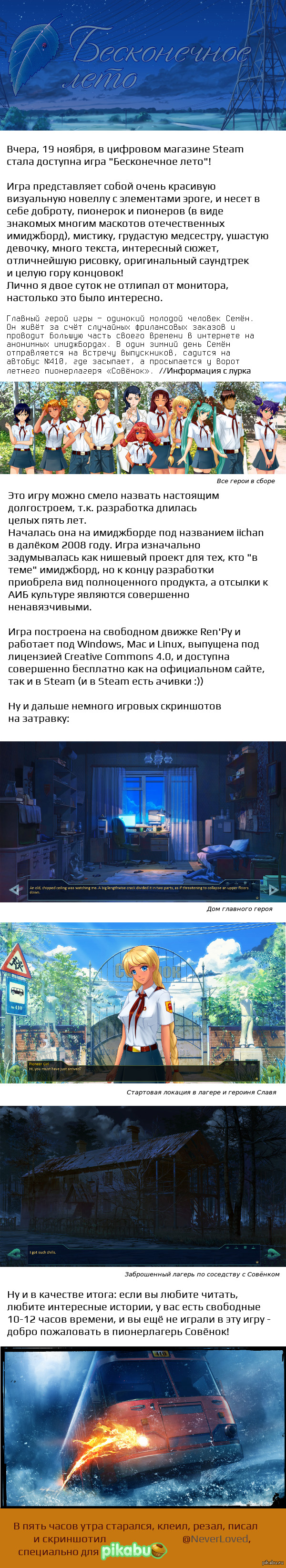 Бесконечное лето - теперь в Steam! http://store.steampowered.com/app/331470/