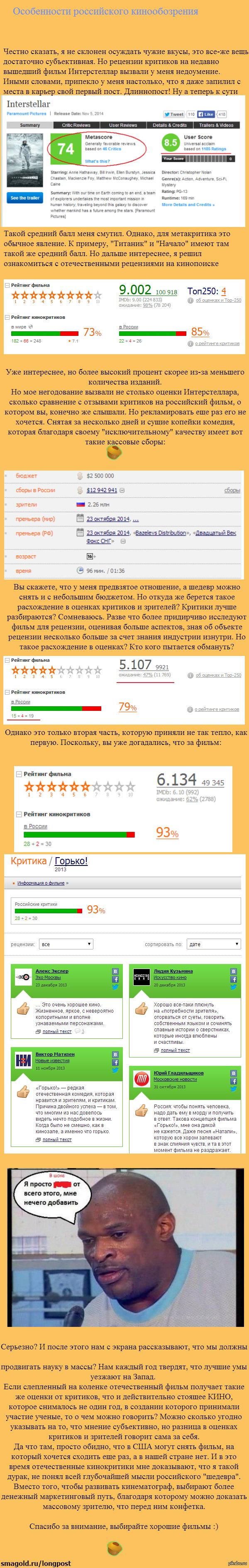Российская кинокритика