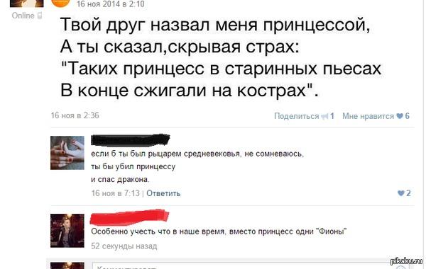 "Коментарии ""ВК"" Посему оставлю тут"