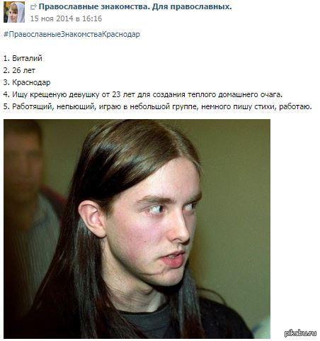 Православные знакомства ru чат знакомства по телефону