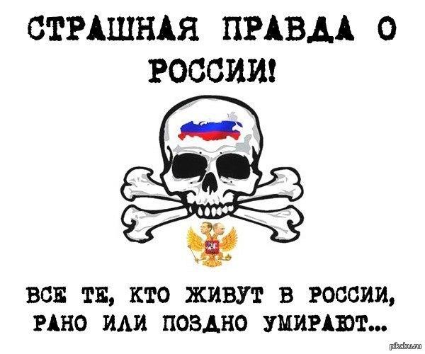 правда о россии на сегодня если хотите своих