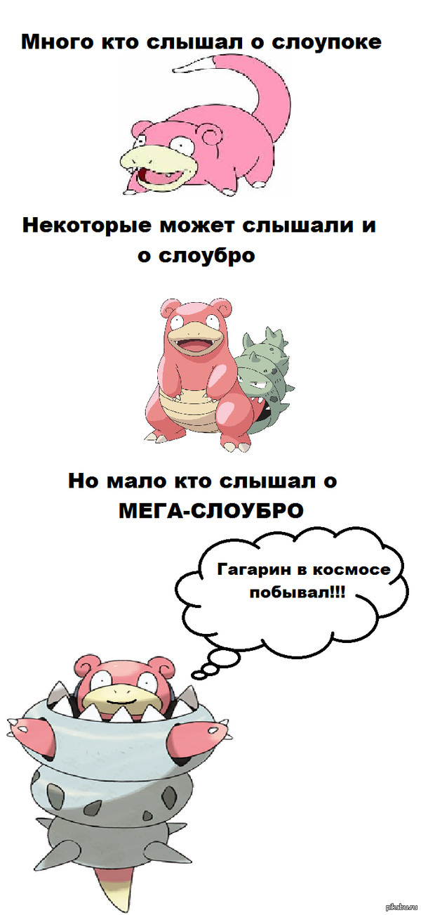 Мега-So-Slow