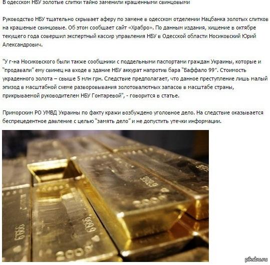Виновных нет ну кроме Путина конечно. Великие укры не такие уж и великие как оказалось. Перемоги нет золото на свинец поменяли. Да все кляти москали конечно же виноваты.