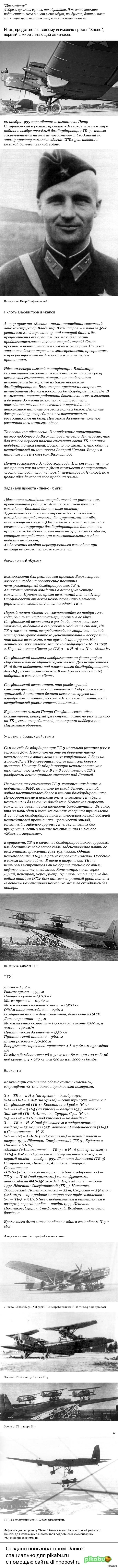 """Проект """"Звено"""" Первый в мире летающий авианосец"""