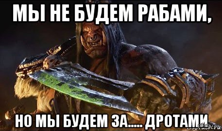 Фанатам MMORPG посвящается.