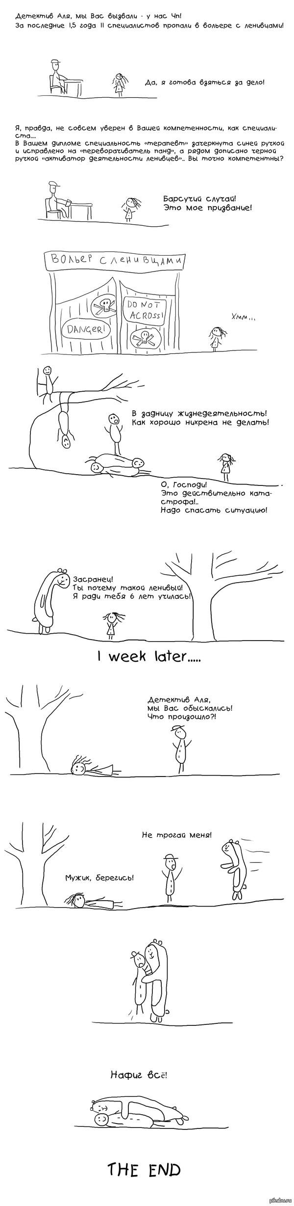 Случай в вольере Комиксы одногруппника