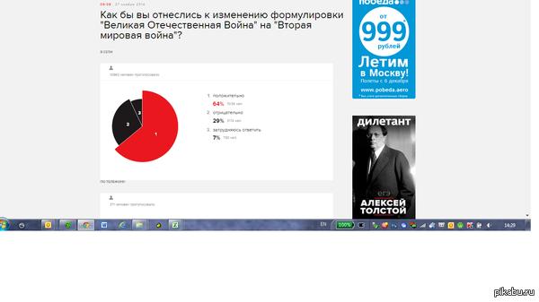 """Аудитория Эхо Москвы опять удивляет. Проведен опрос: отношении к переименованию """"Великая Отечественная Война"""" на """"Вторая Мировая Война"""" А как Вы к этому относитесь?"""