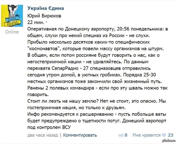 Очередная порция офигенных известий от Великих Укров #9