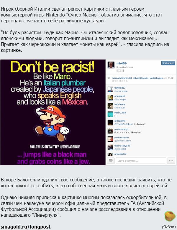 В адрес чернокожего футболиста могут выдвинуть обвинения в расизме. =D FA ебанулась в край со своей толерантностью!
