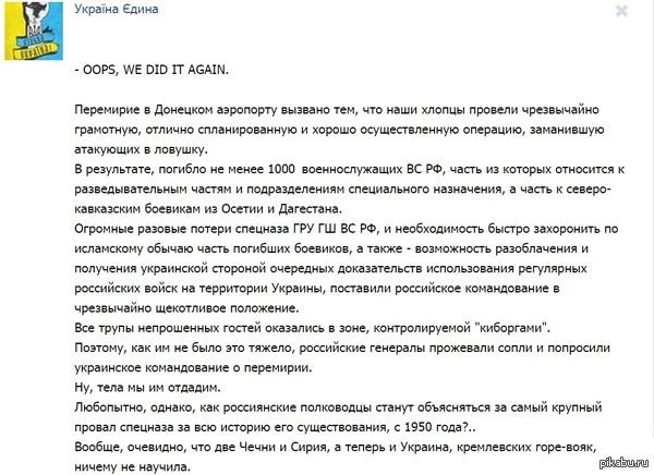 Очередная порция офигенных известий от Великих Укров #10 Наркомания продолжается