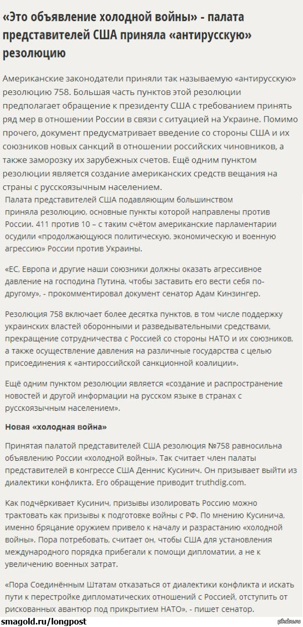 Холодная война 2? http://russian.rt.com/article/62649