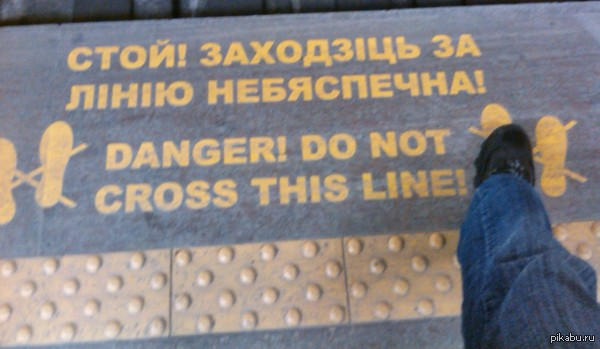 Нарушая правила