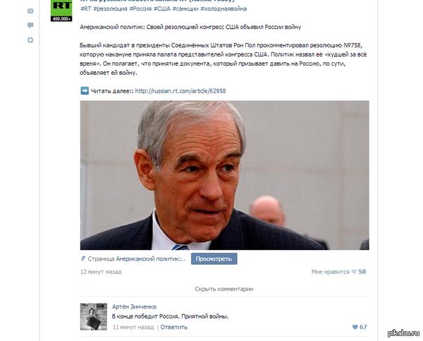 Чертовы споойлеееры.....! На RT можно не только узнать новости но и спойлеры к предстоящем событиям! )))